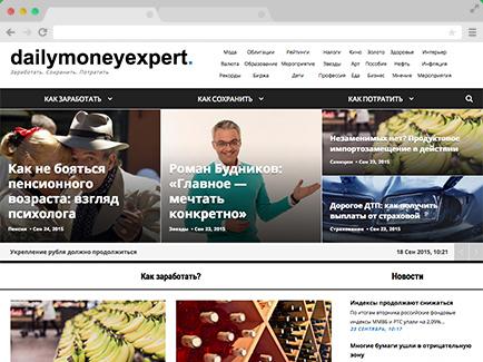DailyMoneyExpert.ru – информационно-аналитический проект с ежедневными обзорами, новостями и статьями, отвечающий на три главных вопроса: как заработать, как сохранить, как потратить.