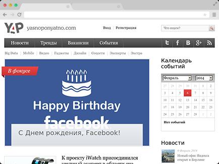 YasnoPonyatno.com – информационный портал об интернет-маркетинге и Digital.